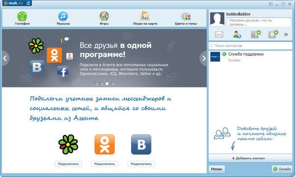 майл.ру агент официальный сайт - фото 9