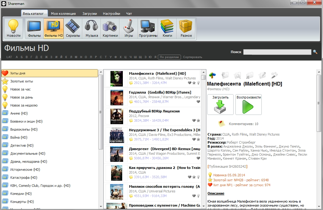 Скачать shareman на компьютер на русском языке