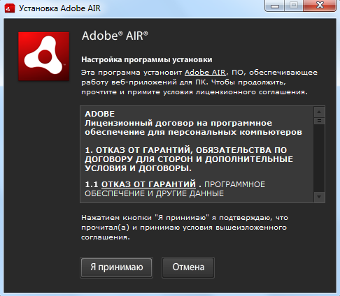 скачать adobe air для windows 7