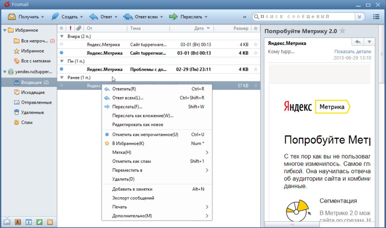 электронная почта для windows 7 скачать бесплатно