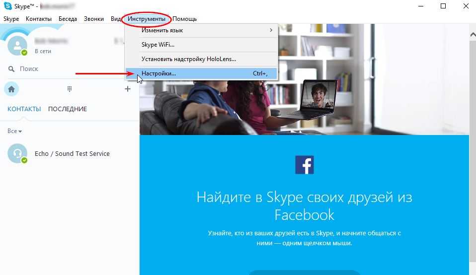 how to delete skype sign in history