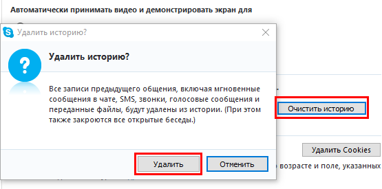 delete-history-skype-3