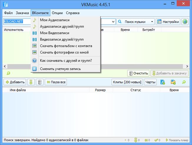 Вконтакте скачать программы бесплатно программа fi com скачать