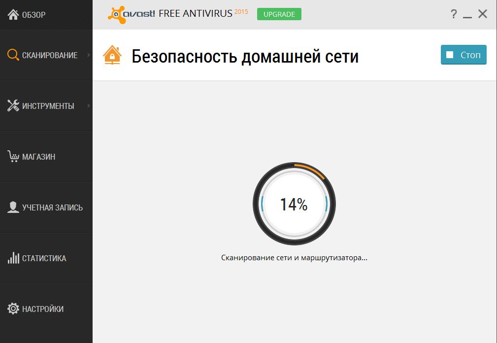 Скачать антивирусную программу avast free antivirus.