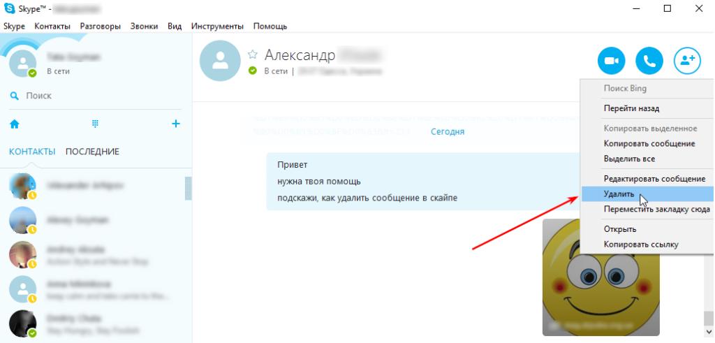 Удаление сообщения в переписке Skype