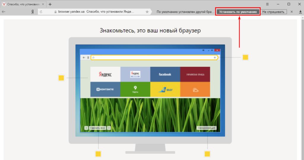 yandex-browser-po-umolchaniyu