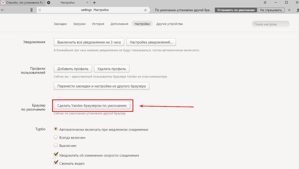 yandex-browser-po-umolchaniyu-2