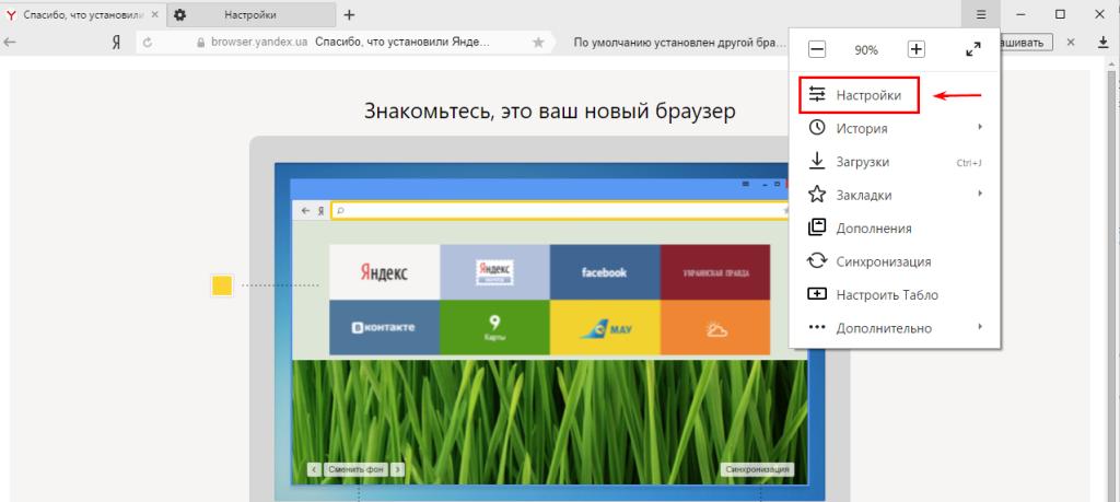 yandex-browser-settings